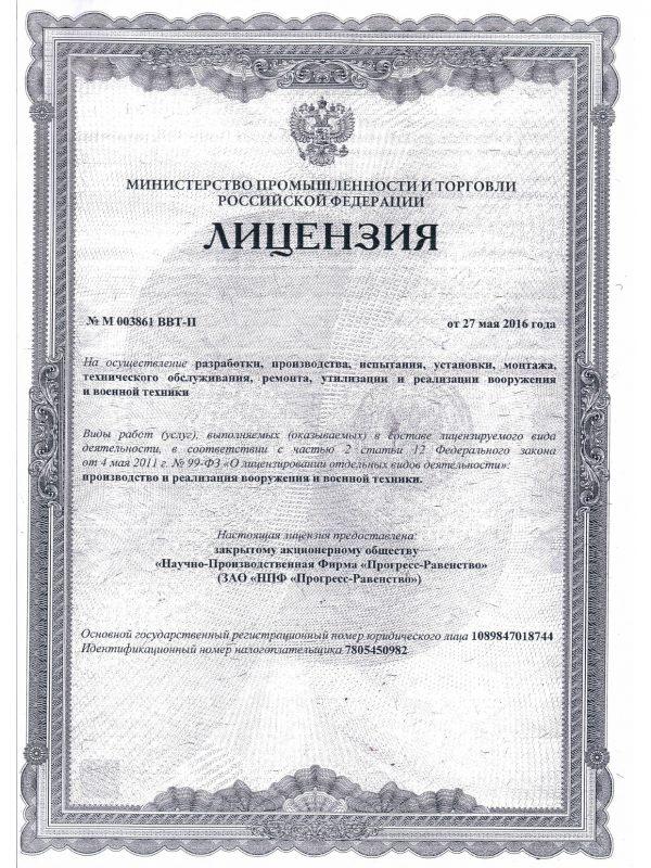 13. Лицензия_page-0001