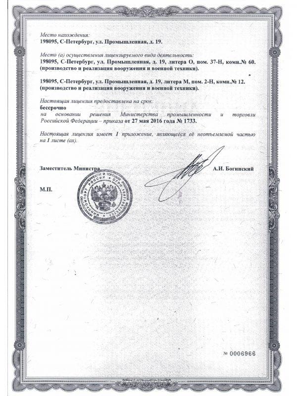 13. Лицензия_page-0002